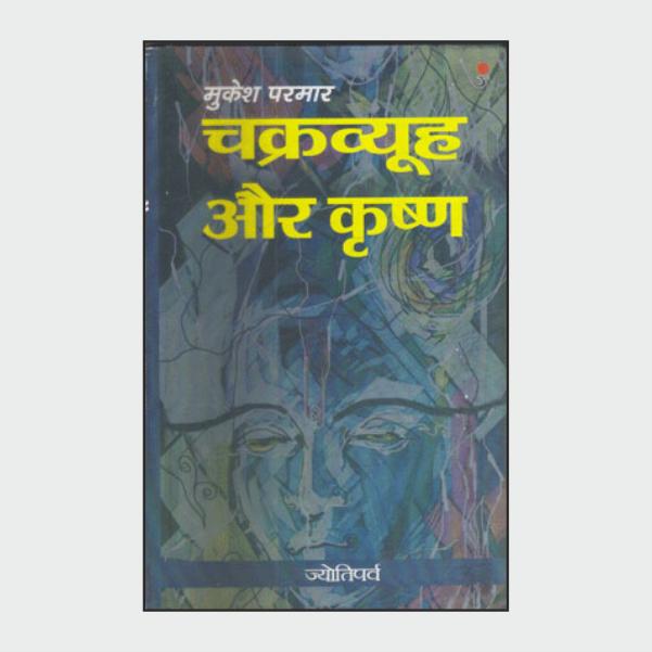 chakraviyuaurkrishna