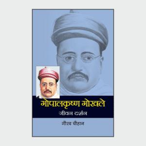gopalkrishangokhale