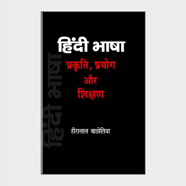 hindibhash