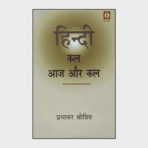 hindikalaajaurkal