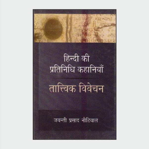 hindikipratinidhi