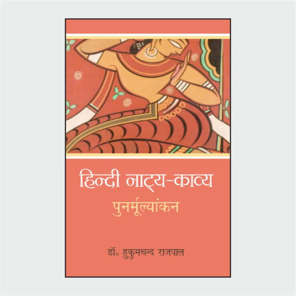 hindinatya