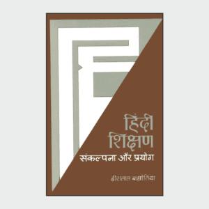 hindishikshan
