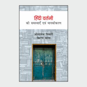 hindivartani