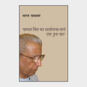 naamvarsingh