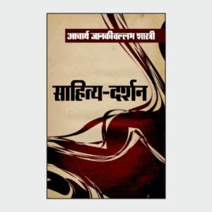 sahityadarshan