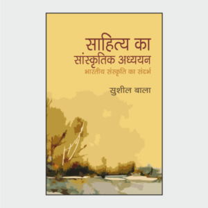 sahityakasaskrityakadhyab