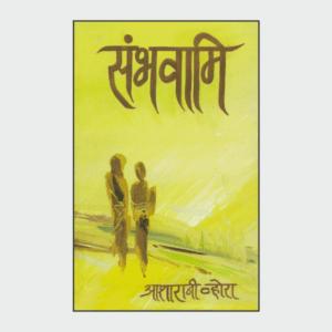 sambhavami