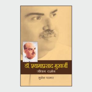 shyamprasadmukharji