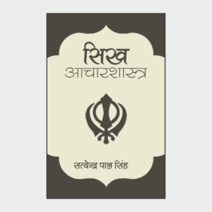 sikhacharshsastra