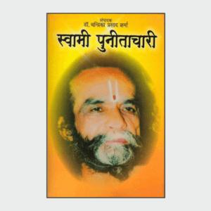 swamipunitachari