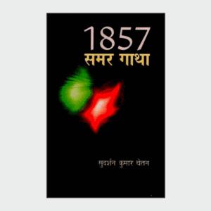 1857samar