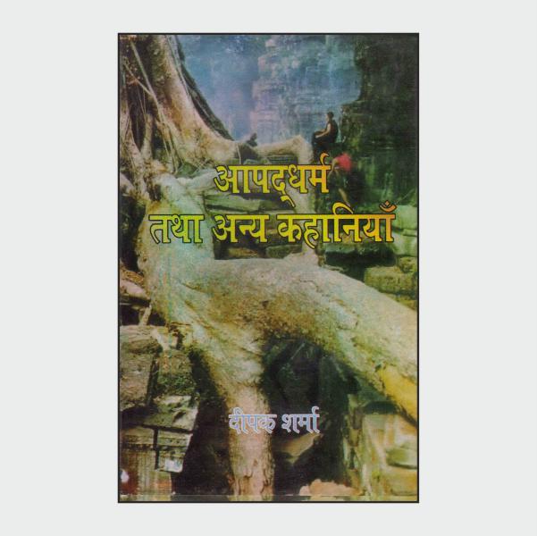 aapadharm