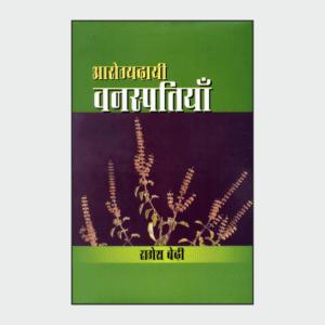 aarogyavanaspati