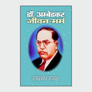 ambedkarjeevanmarm