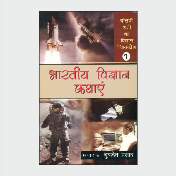 bharatiyavigyankathayen-1