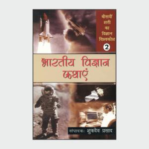 bharatiyavigyankathayen-2