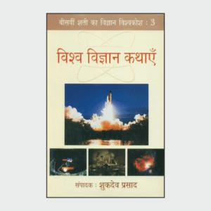 bharatiyavigyankathayen-3