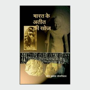 bharatkeateetkikhoj