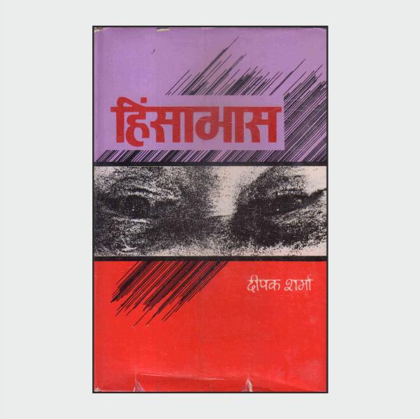 hinsabhas