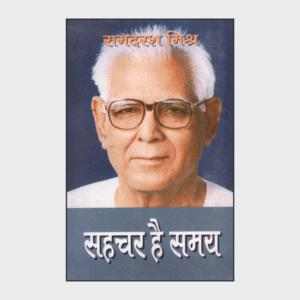 sahacharhaisamay