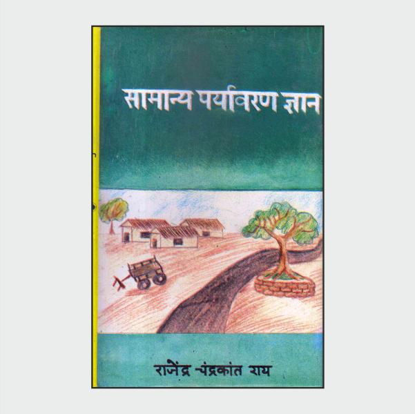samanyaparyavaran