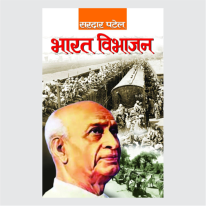 bharatvibhajan
