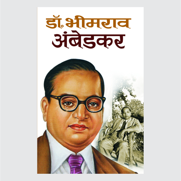 drbhimraoambedkar