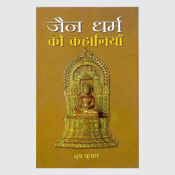 jaindharma