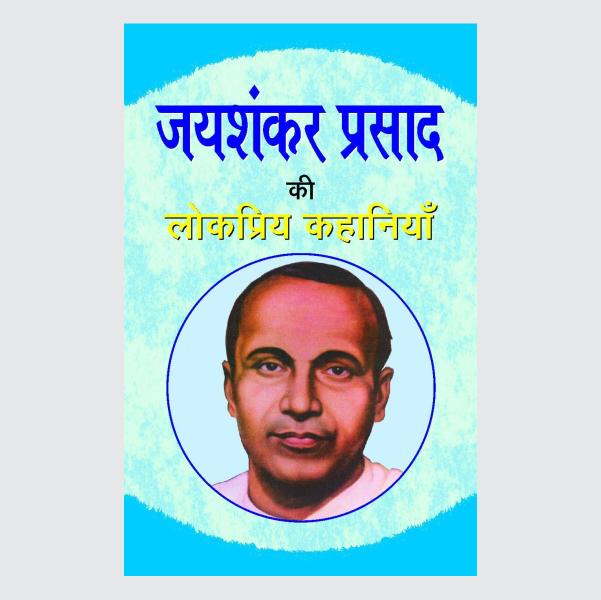 jaishankar