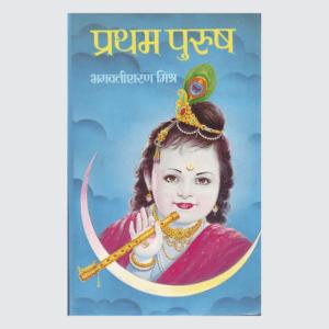 prathampurush