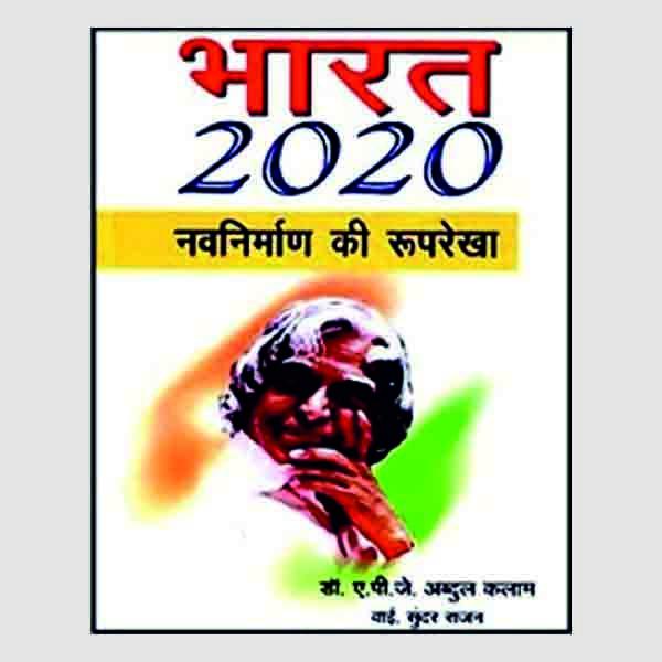 bharat2020