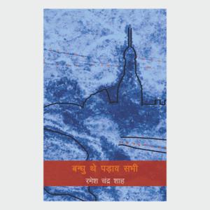 bandhu the padav sabhi-rameshchandrashah