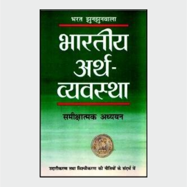bhartiyaarth