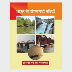 bharatkigauravmayinadiyan